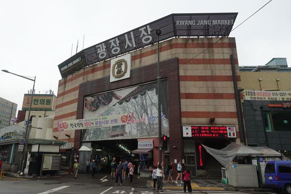 Seoul Sehenswürdigkeiten Gwangjang Market