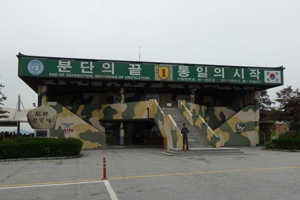 DMZ Tagestour von Seoul Dora Obsavatory